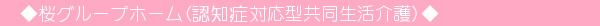 桜グループホーム(認知症対応型共同生活介護)